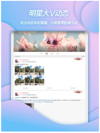 Screenshot of Weibo app on the App Store