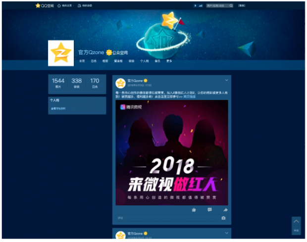 Qzone dashboard with main feed in the center
